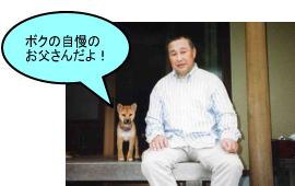 飼い主と柴犬